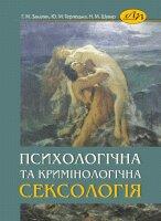 Психологічна та кримінологічна сексологія - фото обкладинки книги