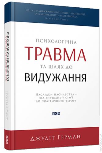 Книга Психологічна травма та шлях до видужання