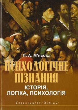 Психологічне пізнання: історія, логіка, психологія - фото книги