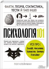 Психологія 101: Факти, теорія, статистика, тести й таке інше - фото обкладинки книги