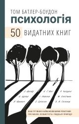 Психологія. 50 видатних книг. Ваш путівник найважливішими роботами про мозок, особистість і людську природу - фото обкладинки книги