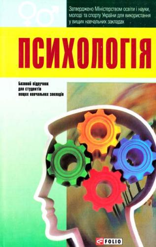 Книга Психологія