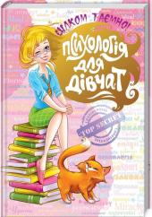 Психологія для дівчат - фото обкладинки книги