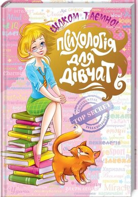 Психологія для дівчат - фото книги