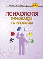 Психологія інновацій та реклами - фото обкладинки книги
