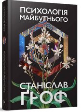 Психологія майбутнього - фото обкладинки книги