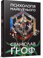 Книга Психологія майбутнього