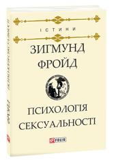 Психологія сексуальності - фото обкладинки книги