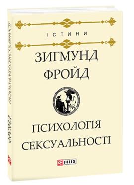 Психологія сексуальності - фото книги
