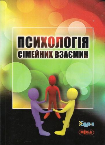 Книга Психологія сімейних взаємин