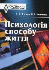 Психологія способу життя - фото обкладинки книги