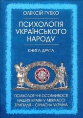 Психологія українського народу. Книга друга - фото обкладинки книги