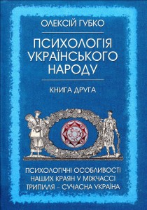 Психологія українського народу. Книга друга - фото книги