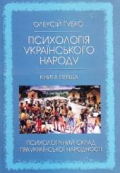 Психологія українського народу. Книга перша - фото обкладинки книги