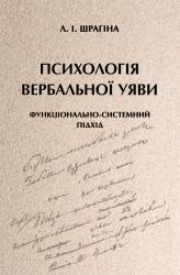 Психологія вербальної уяви: функціонально-системний підхід - фото обкладинки книги