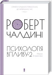 Психологiя впливу-2. Наука & практика - фото обкладинки книги