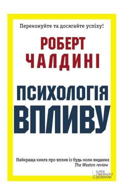 Психологія впливу - фото книги