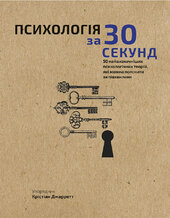Психологія за 30 секунд - фото обкладинки книги
