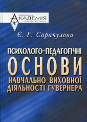 Психолого-педагогічні основи навчально-виховної діяльності гувернера - фото обкладинки книги