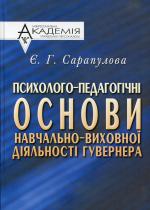 Комплект книг Психолого-педагогічні основи навчально-виховної діяльності гувернера