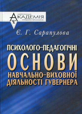 Психолого-педагогічні основи навчально-виховної діяльності гувернера - фото книги