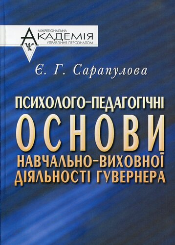 Книга Психолого-педагогічні основи навчально-виховної діяльності гувернера