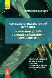 Психолого-педагогічний супровід навчання дітей з інтелектуальними порушеннями - фото обкладинки книги