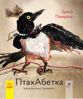 ПтахАбетка. Українські пернаті - фото обкладинки книги