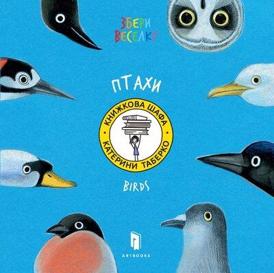 Книга Птахи