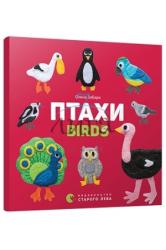 Птахи. Birds - фото обкладинки книги
