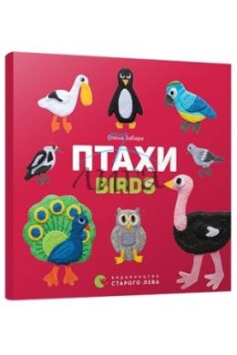 Птахи. Birds - фото книги