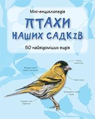 Птахи наших садків. Міні-енциклопедія - фото книги