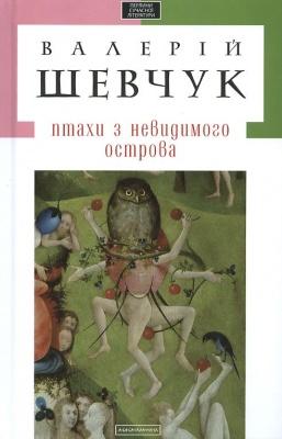 Книга Птахи з невидимого острова