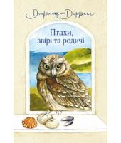 Птахи, звірі та родичі - фото обкладинки книги