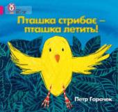 Пташка стрибає - пташка летить! - фото обкладинки книги