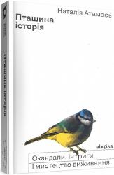 Пташина історія: скандали, інтриги і мистецтво виживання - фото обкладинки книги