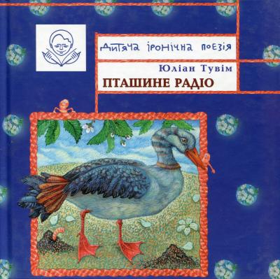 Книга Пташине радіо