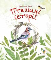 Пташині історії. Наукові казки - фото обкладинки книги