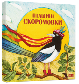 Пташині скоромовки - фото книги