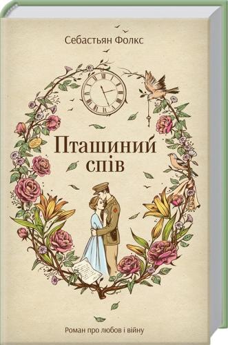 Книга Пташиний спів