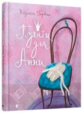 Пуанти для Анни - фото обкладинки книги