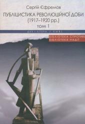 Публіцистика революційної доби - фото обкладинки книги