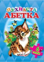 Пухнаста Абетка - фото обкладинки книги