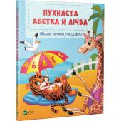 Пухнаста абетка й лічба - фото обкладинки книги