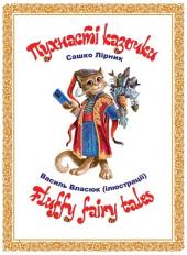 Пухнасті казочки. Fluffy Fairy Tales - фото обкладинки книги