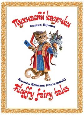 Пухнасті казочки. Fluffy Fairy Tales - фото книги