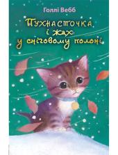Пухнасточка і жах у сніговому полоні - фото обкладинки книги