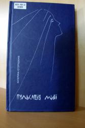 Пульсація миті - фото обкладинки книги