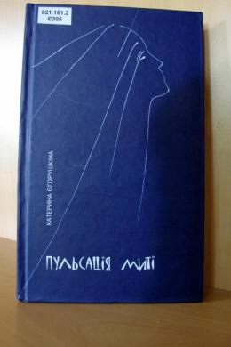 Пульсація миті - фото книги