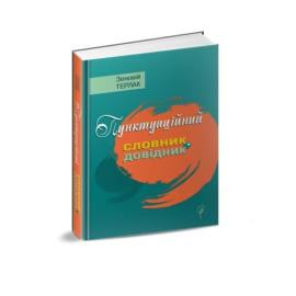 Пунктуаційний словник-довідник - фото книги